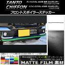 AP フロントスポイラーステッカー マット調 ダイハツ/スバル タントカスタム 後期/シフォンカスタム 600系 色グループ2 AP-CFMT923