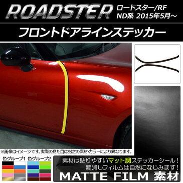 AP フロントドアラインステッカー マット調 マツダ ロードスター/ロードスターRF ND系 2015年05月〜 色グループ1 AP-CFMT2507 入数:1セット(2枚)