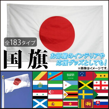 AP 国旗 15cm×21cm スポーツ観戦の応援用にも! バリエーション4 AP-UJ0264-15CM