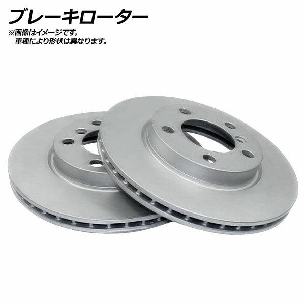 AP ブレーキディスク フロント ミツビシ コルト プラス Z21W,Z22W 2010年06月〜