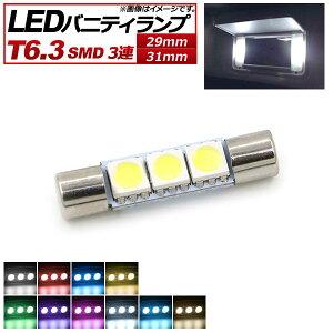 AP LEDバルブ バニティランプ T6.3 SMD 3連 12V 選べる10カラー 選べる2サイズ AP-LB104