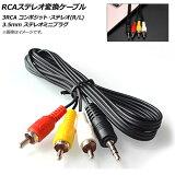 AP RCAステレオ変換ケーブル 3RCA コンポジット・ステレオ(L/R) 3.5mm ステレオミニプラグ(4極) AP-UJ0463