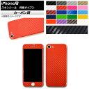 AP スキンシール カーボン調 iPhone用 背面タイプ2 保護やキズ隠しに! 選べる20カラー iPhone8,8Plus AP-CF891