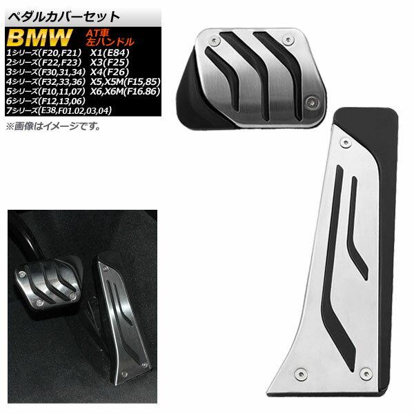 内装パーツ, ペダル AP AT 1(2) BMW X4 F26 20142018