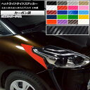 AP ヘッドライトサイドステッカー カーボン調 トヨタ シエン...