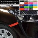 AP フロントフェンダーストライプステッカー カーボン調 トヨ...