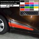 AP サイドドアアクセントステッカー タイプ2 カーボン調 トヨ...