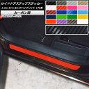 AP サイドドアステップステッカー カーボン調 トヨタ シエン...