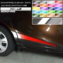 AP サイドドアアクセントステッカー タイプ1 クローム調 トヨ...