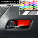 AP ドアハンドルパネルステッカー フロント用 クローム調 ト...