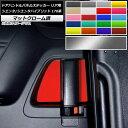 AP ドアハンドルパネルステッカー リア用 マットクローム調 ...