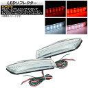 AP LEDリフレクター クリアレンズ 4段階点灯 78連 入数:1セット(左右) トヨタ エスティマ ハイブリッド可 50/20系 2006年〜2019年 2