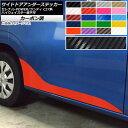 AP サイドドアアンダーステッカー カーボン調 セレナ/e-POWER...