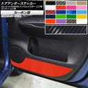 AP ドアアンダーステッカー カーボン調 フロント用 セレナ/e-...