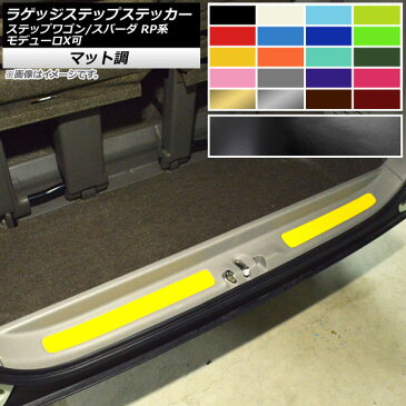 AP ラゲッジステップステッカー マット調 ホンダ ステップワゴン/スパーダ RP1,2,3,4,5 2015年04月〜 色グループ1 AP-CFMT4006 入数:1セット(2枚)