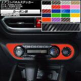 AP エアコンパネルステッカー カーボン調 トヨタ ダイハツ ライズ ロッキー A200A,A210A A200S,A210S 選べる20カラー AP-CF4040 入数:1セット(2枚)