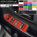 AP ドアスイッチステッカー カーボン調 トヨタ ヴォクシー/ノ...