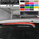 AP リアワイパーステッカー カーボン調 トヨタ ヴォクシー/ノ...