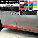 AP サイドドアアンダーステッカー カーボン調 トヨタ ヴォク...