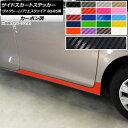 AP サイドスカートステッカー カーボン調 トヨタ ヴォクシー/...