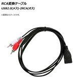 AP RCA変換ケーブル USB2.0(メス)-2RCA(オス) AP-UJ0715