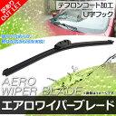 AP 【訳あり/アウトレット】エアロワイパーブレード 300mm リア ホンダ CR-V RM1,RM4 2011年12月?