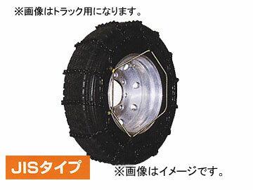 タイヤチェーン JISタイプ梯子型 89192 ノーマルタイヤ 265/70R22.5 8×9