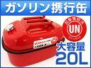 【即納】AP 消防法適合品 ガソリン携行缶 APGT20 20リットル JAN:4582483657231