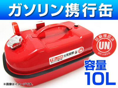 【即納】AP 消防法適合品 ガソリン携行缶 APGT10 10リットル