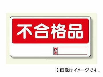 ユニット/UNIT 置場標識 不合格品 品番:338-16