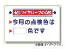 ユニット/UNIT 玉掛関係標識 玉掛ワイヤロープの点検(表示板・ゴムマグネットセット) 品番:327-15