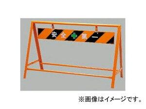 ユニット/UNIT バリケード看板(反射タイプ)バリケード 『安全第一』 800×1200mm 386-01