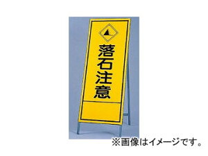 ユニット/UNIT 反射看板 枠付き 『落石注意』 1600×550mm 394-30