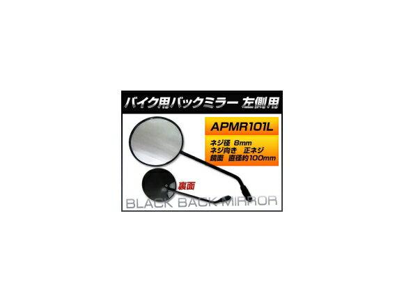 ミラー, ラウンドタイプ 2 AP 1 AF61 NVS501SH4 AF61-12000011399999 J