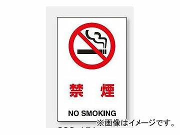 ユニット/UNIT JIS規格安全ステッカー 禁煙 品番:802-152