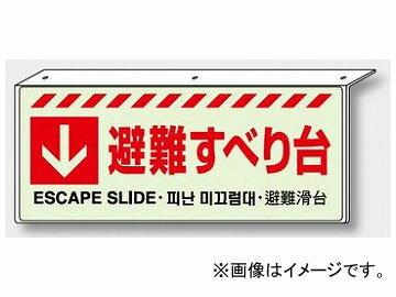 ユニット/UNIT 天井用 避難器具保管方向表示 ↓避難すべり台 品番:831-32