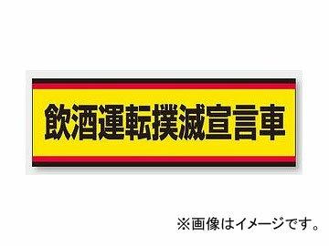 ユニット/UNIT 交通安全標識 飲酒運転撲滅宣言車 品番:832-53