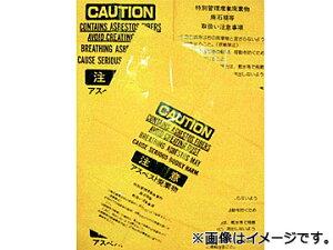 マイスター/Meister アスベスト廃棄用袋 黄色 サイズ:大(約0.15×850×1280mm) 50枚入 SK-MY...