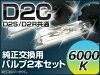 APHID�Х��(HID�С��ʡ�)35WD2C(D2S/D2R)6000K��������2�ܥ��å�AP-D2C-6000K��2sp_120511_a��