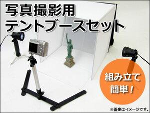 AP 写真撮影用テントブースセット AP-PHOTOSET-001