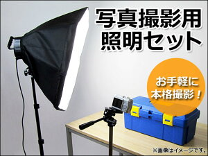 AP 写真撮影用照明セット(電球5個付き) AP-PHOTOSET-002