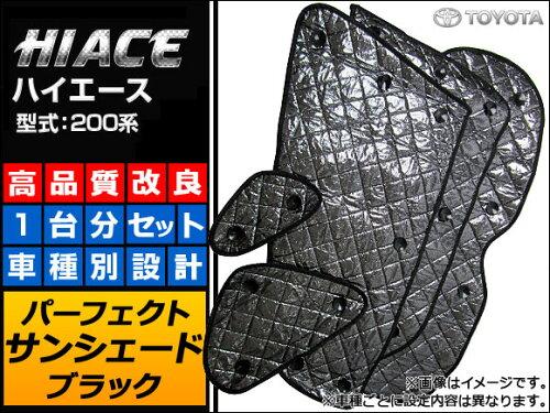 AP サンシェード(日除け) ブラック APSH-BLACK-001 入数:1セット(全窓対応) トヨタ ハイエース ...