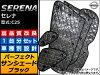 AP�������ɡ����˥֥�å�APSH-BLACK-009�˥å���/��/NISSAN�����C25