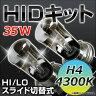 AP HIDキット 4300K 高品質 HI/LO スライド切替式 H4 厚型バラスト APHIDK4300K