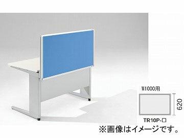 ナイキ/NAIKIリンカー/LINKERトリアスデスクトップパネルクロス張りライトブルーTR10P-LBL1000×30×620mm