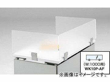 ナイキ/NAIKIリンカー/LINKERウエイクデスクトップパネルクロス張りアクリルWK10P-AF996×5×300mm