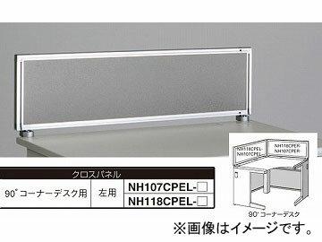 ナイキ/NAIKIネオス/NEOSデスクトップパネルクロスパネルグレーNH107CPEL-GL982×30×350mm