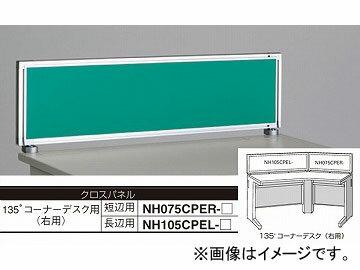 ナイキ/NAIKIネオス/NEOSデスクトップパネルクロスパネルグリーンNH075CPER-GR743×30×350mm