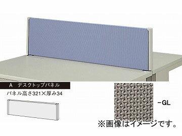 ナイキ/NAIKIネオス/NEOSデスクトップパネルライトグレーNH04P-LGL396×30×319mm