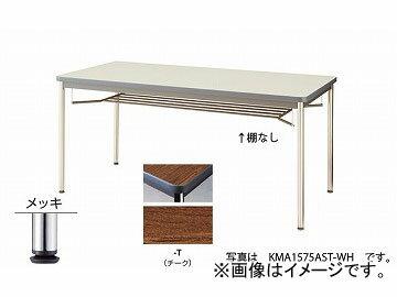ナイキ/NAIKI会議用テーブルメッキ丸脚・ソフトエッジ巻きチークKMA0990AM-T900×900×700mm
